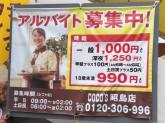 COCO'S(ココス) 昭島店