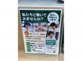 東京靴流通センター ピアゴ植田店