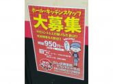 太陽のトマト麺 なんば御堂筋グランドビル支店