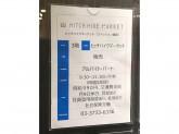 ヒッチハイクマーケット(HITCHHIKE MARKET) 東急プラザ蒲田店