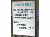 もつ焼き カミヤ 新橋店