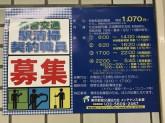 東京都営交通協力会(馬喰横山駅)