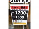 ラーメン凪 大宮店