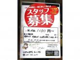 仙台牛たん専門店 坂之上商店