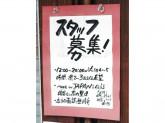 オスティア・ジャパン 衣 三条店