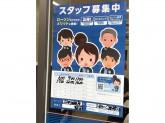 ローソン・スリーエフ 町田相原駅前店