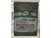 ファミリーマート 丸亀土器町東店