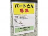 好川産業株式会社 西日本物流センター