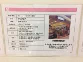 OLYMPIA(オリンピア) アリオ北砂店