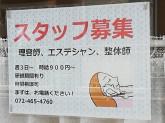 esthe seven(エステセブン)