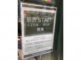 ハミルトン エッセンス イオンモール広島府中ソレイユ店