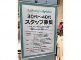 Alphabet's Alphabet イオンモール広島府中店