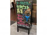 トータルセラピー イオンモール広島府中店