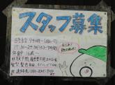 らーめん麺泥棒 西九条店