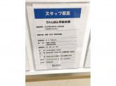 ちゃんぽん亭総本家 ブルメールHAT神戸店