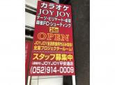 カラオケ&ビリヤードJOYJOY(ジョイジョイ) 平安通店