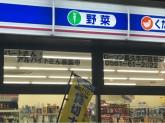 ローソン 長久手戸田谷店
