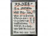 TORI扇(トリセン)