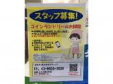 株式会社ゼテックス(ピエロ 154号桜丘町店)