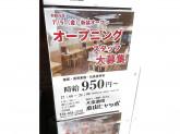大衆酒場 本山ヒャッポ