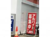 ENEOS ベイジュ中京株式会社 EneJet桶狭間SS