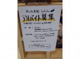 茶の矢島園 haFuho 宇都宮店