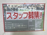 Remix(リミックス) 名古屋インター店