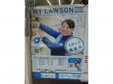 ローソン 東上野三丁目店