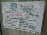 名古屋ヤクルト販売株式会社 大須センター