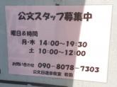 公文式 日進栄教室