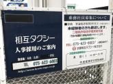京都相互タクシー 伏見営業所