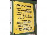 合カギ・印判センター・ニューウェイサービス フジグラン安芸店