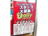 デイリーヤマザキ 新大阪阪急ビル店