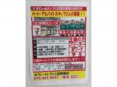 セブン-イレブン 三田駅南店