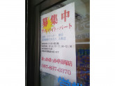 ほっかほっか亭 藤塚店