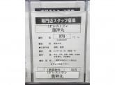龍神丸 ゆめタウン高松店