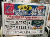 カネスエ 日永店