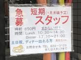 TAJ(タージ) 海田店