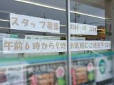 ファミリーマート 岡崎大門一丁目店