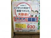 ココカラファイン ライフォート武庫川店