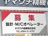 ヤマウチ精機(株)