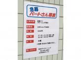 京浜ドライクリーニング 大井ショップ