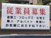 株式会社 山長造園