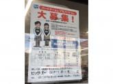 Big-A(ビッグ・エー)江戸川本一色店