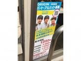 オリジン弁当 桜新町店