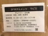 LAPIS(ラピス) ホテルアールメッツ宇都宮店