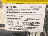 コープ 塚口店