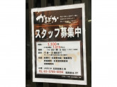 かまどか 五反田東口店