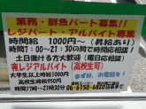 業務スーパーTAKENOKO 新大阪三国店