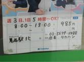 ファミリーマート 葛西駅北店
